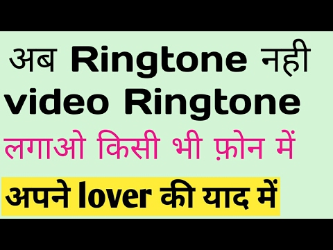 how to get video Ringtone on any mobile just simple trick || by technical boss