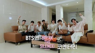 BTS (방탄소년단) 'BREAK THE SILENCE: THE MOVIE COMMENTARY PACKAGE' Official Trailer (Commentary ver.)