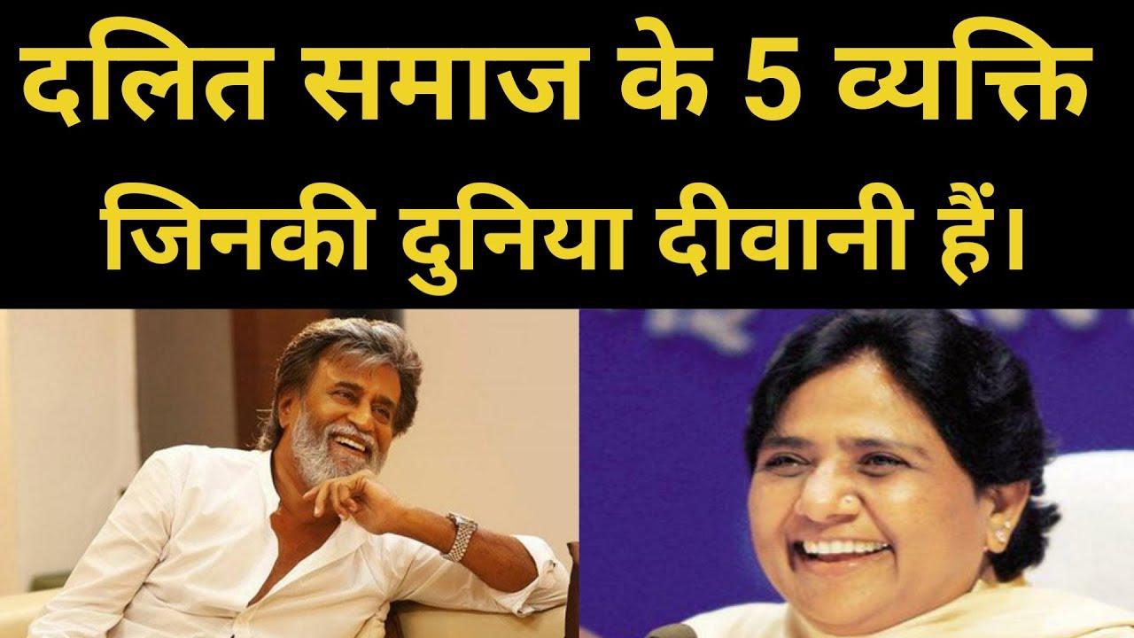 दलित समाज के 5 व्यक्ति जिनकी दुनिया दीवानी हैं। रजनीकांत , मायावती || BIHARI SULTAN