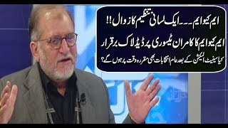 Harf e Raaz with Orya Maqbool Jan | 07 Feb 2018 | Neo News
