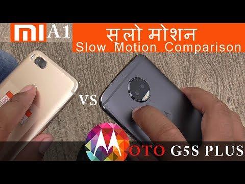 (स्लो मोशन) Xiaomi Mi A1 vs Moto G5s plus  -  Slow Motion  Video Comparison