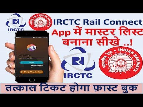 IRCTC Rail Connect App में मास्टर लिस्ट बनाना सीखे ..! तत्काल टिकट होगा फ़ास्ट बुक  Book Fast Tatkal
