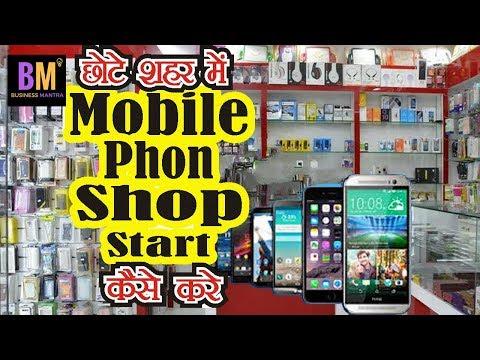 मोबाइल शाॅप कैसे शुरू करें : How to Start Mobile Phone Shop in Hindi Business Idea