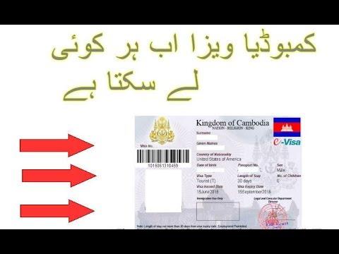 How to get Cambodia visa