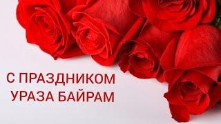 🌺УРАЗА БАЙРАМ 2020 🌺ИД МУБАРАК 🌹САМОЕ КРАСИВОЕ ПОЗДРАВЛЕНИЕ  МУСУЛЬМАНСКИЙ ПРАЗДНИК.🌺