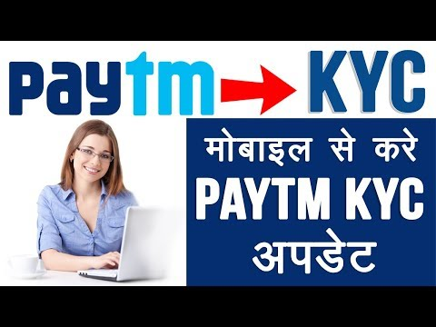 How to Update Paytm KYC One Click | Paytm KYC Update करे मोबाइल से