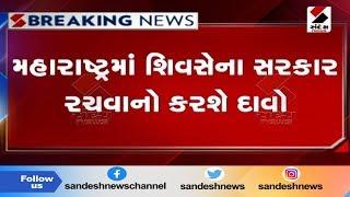 Maharastraમાં શિવસેના Government રચવાનો કરશે દાવો ॥ Sandesh News TV