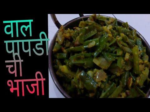 वाल पापडी ची भाजी /(Val papdi  recipe)/ flat green beans Curry by marathi tadka । by मराठी तडका