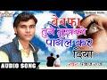 Download Super hit sad song singer pankaj raja MP3,3GP,MP4