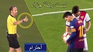 أجمل لقطات الروح الرياضية في كرة القدم .....!! فديو مؤثر جداً 😢💔🔥