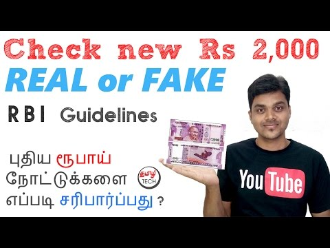 Check RBI guidelines on new Rs 2,000 note - Real or Fake ? கள்ள ரூ நோட்டுகள்