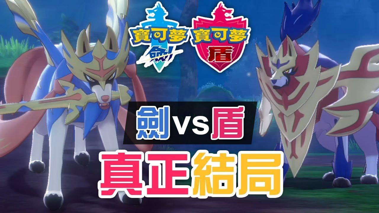 【真正結局】#29 劍vs盾《Pokemon 劍/盾》