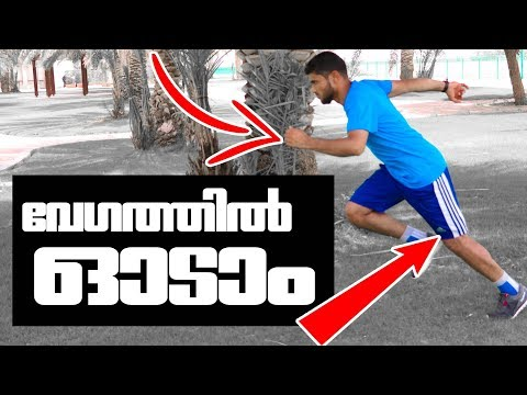HOW TO RUN FASTER   SECRET TIPS AND TECHNIQUES TO INCREASE YOUR SPEED    PART -1