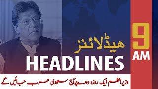 ARY News Headlines | PM Khan all set to go Saudi Arabia today | 9 AM | 14 Dec 2019