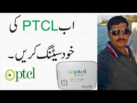 Ptcl Router settings in urdu 2018