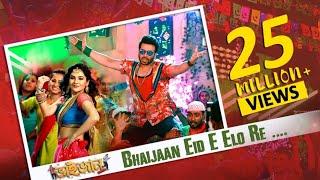 Bhaijaan Eid E Elo Re | Title song | Bhaijaan Elo Re | Shakib Khan | Payel Sarkar | Eid Song 2018