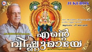 എന്റെ വിഷ്ണുമായേ | ENTE VISHNUMAYE | Hindu Devotional Songs Malayalam | P.Jayachandran