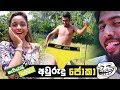 Aurudu Joka  හැට්ටෙයි කට්ටයි අවුරුදු Episode