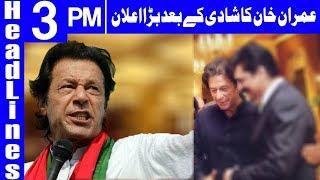 Imran Khan Going to Start Long March? - Headlines 3PM - 20 February 2018   Dunya News