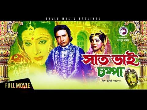 Saat Bhai Champa 2017 Bangla Movie   Sattar, Rozina   Full HD   সাত ভাই চম্পা