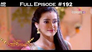 Ek Shringaar Swabhimaan - 12th September 2017 - एक श्रृंगार स्वाभिमान - Full Episode