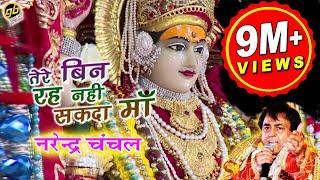 Main Tere Bin Rah Nahi Sakda   Narendra Chanchal   Full Video   New Released   Mata Ki Bhetein