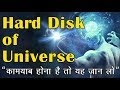 What are the Akashic Records? | Mystery revealed by Shashank Aanand
