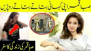 Saba Qamar cries while talking about her past | Aplus