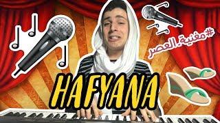 حفيانة فيديو كليب | Hafyana official video clip
