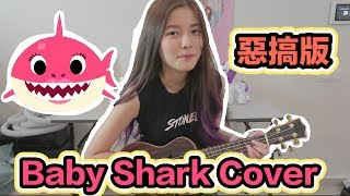 惡搞版 Baby Shark Ukulele Cover 翻唱!彤彤原来会弹乌克丽丽?