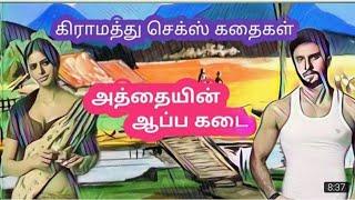 Athhaaiyian aappa kadai || village story || tamil sex story