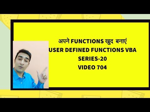 User defined VBA Functions  -Awesome hai in Hindi Series 20- Video 704