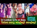 Download  ටැටූ Styles | Sri Lankan Girls vs Boys HD TikTok Videos 🇱🇰 MP3,3GP,MP4