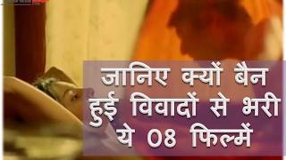 क्यों विवादित हैं ये 08 फिल्में | Why 08 Controversial Movies (films) Were Banned | YRY18 | Hindi