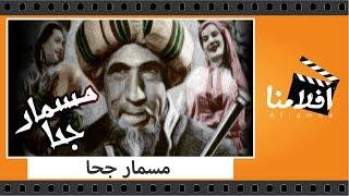 الفيلم العربي - مسمار جحا - بطولة عباس فارس وزكي رستم وإسماعيل يس وماري منيب