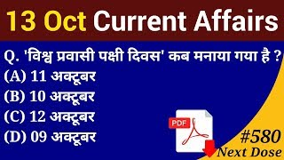Next Dose #580 | 13 October 2019 Current  Affairs | Daily Current Affairs | Current Affairs In Hindi