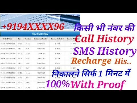 how to check any mobile number call and sms history In hindi