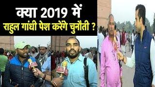 क्या 2019 में PM Modi के सामने Rahul Gandhi पेश कर पाएंगे चुनौती ?  | Bharat Tak