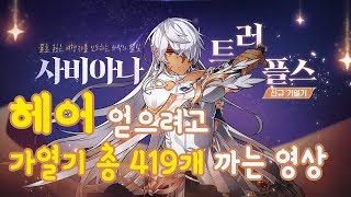 Elsword KR] 룬마 레이드(3던) 플레이 (1080p) / Rune Master 12