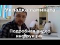 укладка ламината подробная видео инструкция от профессионалов