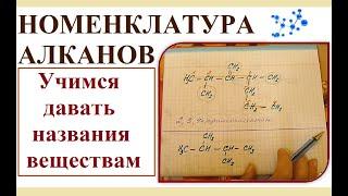 Download Номенклатура алканов. Учимся давать названия алканам. Video