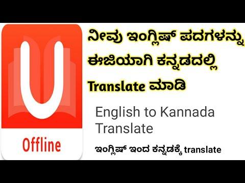 ನೀವು ಇಂಗ್ಲಿಷ್ ಪದಗಳನ್ನು ಈಜಿಯಾಗಿ ಕನ್ನಡದಲ್ಲಿ Translate ಮಾಡಿ| English to Kannada Translate|kvm creation