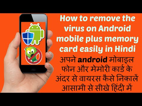 How to remove the virus on Android mobile plus memory card easily in[Hindi] /Technology Sagar