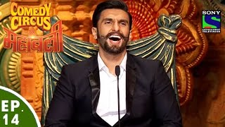 Comedy Circus Ke Mahabali - Episode 14 - Ranveer Singh And Deepika Padukone In The Comedy Circus