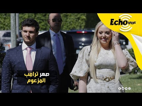 Xxx Mp4 حقيقة خطبة Quot تيفاني Quot ابنة الرئيس ترامب لـ نجل ملياردير عربي وأسرار تكشف لأول مرة 3gp Sex