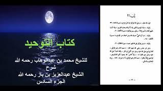 #x202b;كتاب التوحيد شرح الشيخ عبدالعزيز ابن باز مع ظهور متن الكتاب بوضوح Hd الجزء السادس#x202c;lrm;