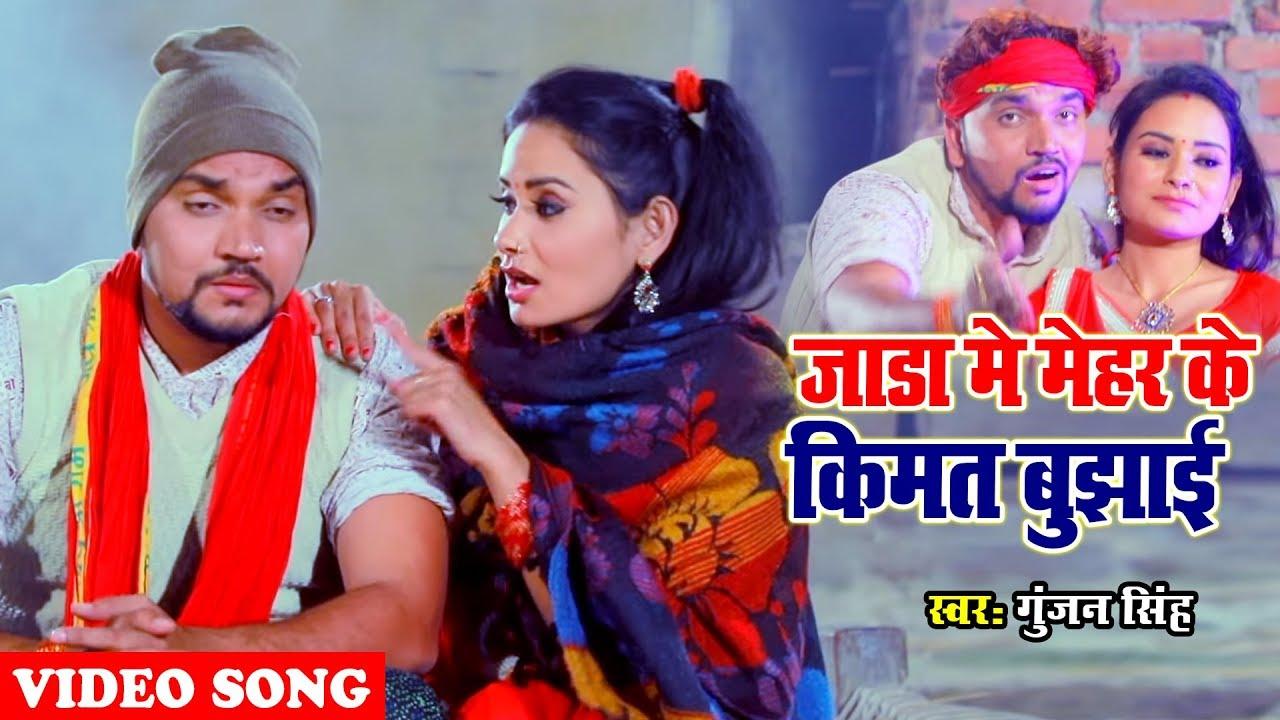 Gunjan Singh का सबसे फाडू Dhobigeet - जाड़ा में मेहर के कीमत बुझाई - Jada Me Mehar Ke Keemat Bujhai