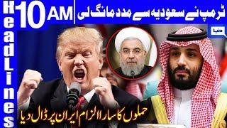 US blames Iran for strikes on Saudi oil sites | Headlines 10 AM | 15 September 2019 | Dunya News