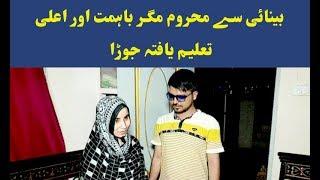 Benai say Mehroom Ba-Himmat aur Ala Taleem Yafta Jora