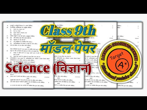 Science model paper of class 9th according half yearly exam